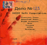 Первый сборник серии Derby Days Compilation представляет Вам возможность прослушать молодые и довольно интересные группы, которые без сомнения стоят того, чтобы на них обратили внимание!Общее время звучания - 4 часа 38 минут Диск содержит 103 трека в формате mp3