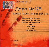 Derby Days Compilation (mp3) РМГ Рекордз