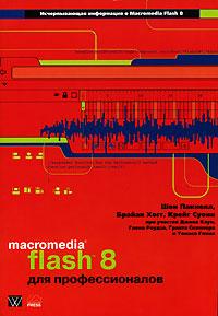 Macromedia Flash 8 для профессионалов аксессуар чехол activ tc001 для apple ipad mini 1 2 3 gold 65249