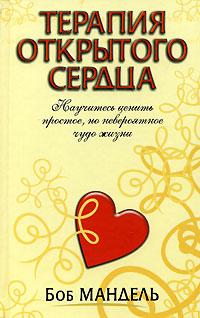 Боб Мандель Терапия открытого сердца кот боб купить книгу