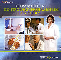 Справочник по профессиональным болезням