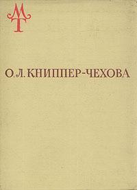 О. Л. Книппер-Чехова