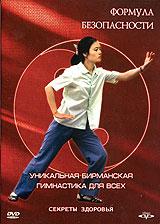 Предлагаемая программа знакомит с секретами оздоровительной гимнастики бирманской школы Шанги У Танг Дин Стаил система формировалась на протяжении столетий и используется до настоящего времени как средство укрепления здоровья и профилактики различных заболеваний. Регулярные занятия улучшают обмен веществ, кровообращение  в позвоночнике и брюшной полости, концентрируют работу мозга, устраняют усталость и раздражение, боли в спине, сердечную боль неврологического характера, бессонницу, стабилизируют кровяное давление, препятствуют отложению солей. Кроме того эта гимнастика идеальна для разминки занимающихся различными видами единоборств. Комплекс состоит из упражнений на гибкость суставов и позвоночника, индивидуального самомассажа основных энергетических точек, потягивающих и скручивающих упражнений. Это одна из редких систем для занятий которой нет ограничений ни по возрасту, ни по физическому состоянию. Отличаясь удивительной простотой и в то же время чрезвычайной эффективностью, предлагаемые упражнения помогут вам заложить фундамент здорового тела и спокойного, сильного духа на долгие годы.
