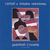 Сергей и Татьяна Никитины.  Брич-Мулла ООО МИЦ