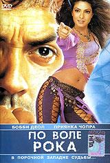Бобби Деол  (
