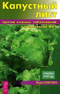 Капустный лист против кожных заболеваний и заболеваний ЖКТ