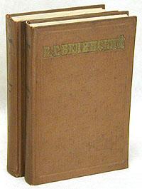 В. Г. Белинский. Избранные письма в двух томах билет на автобус пенза белинский