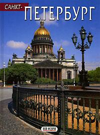 Санкт-Петербург. Альбом огненный рубин апостола петра