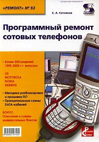 С. А. Сотников Программный ремонт сотовых телефонов. Выпуск 93
