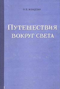 Путешествия вокруг света литературная москва 100 лет назад