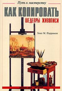 Хосе М. Паррамон Как копировать шедевры живописи копии картин гапчинской киев