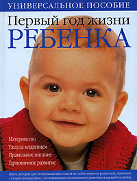Первый год жизни ребенка. Универсальное пособие бэтмен год первый
