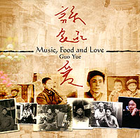 Guo Yue Guo Yue. Music, Food And Love кассовый модуль the ming yue solid wood furniture factory 02