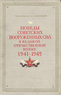 Победы Советских Вооруженных Сил в Великой Отечественной войне. 1941-1945 савицкий г яростный поход танковый ад 1941 года