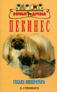 Л. Стеннард Пекинес. Собака императора купить щенка померанского шпица в зеленограде