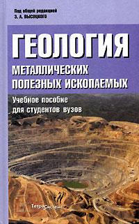 Геология металлических полезных ископаемых