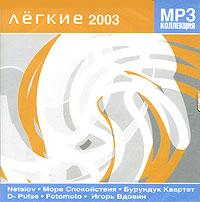 Легкие 2003 (mp3) РМГ Рекордз,РАО