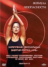 Этот цикл программ посвящен способам пробуждения-укрепления и управления внутренней, сексуальной энергией человека. Фильм 2