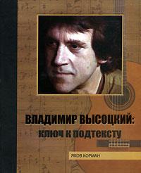 Владимир Высоцкий. Ключ к подтексту