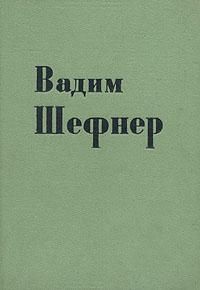 Вадим Шефнер. Стихи