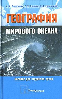 География мирового океана