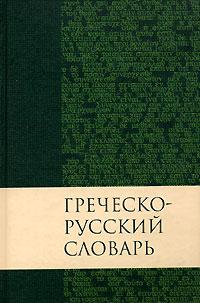 Греческо-русский словарь Нового Завета.