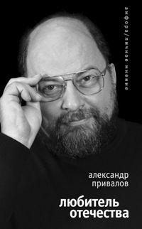 Александр Привалов Любитель Отечества купить книгу все о дедморозовке
