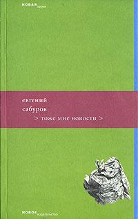 Евгений Сабуров Тоже мне новости евгений меркулов когда мне 64