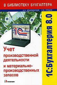 1С: Бухгалтерия 8.0. Учет производственной деятельности и материально-производственных запасов