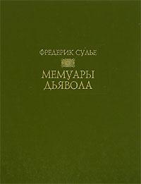 Фредерик Сулье Мемуары Дьявола