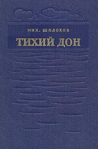 Тихий Дон. Роман в четырех книгах. Книга 4