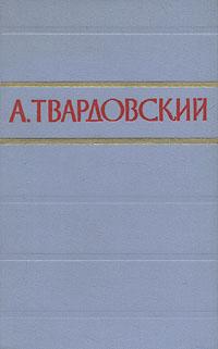 А. Твардовский. Стихотворения и поэмы в двух томах. Том 1 олег филиппов хроника частной жизни 1957 1969