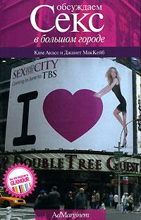 Под редакцией Ким Аксс и Джанет МакКейб Обсуждаем Секс в большом городе в городе мурманске подержаный микроавтобус до 9мест