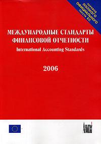 Международные стандарты финансовой отчетности концептуальные основы стандартов финансовой отчетности
