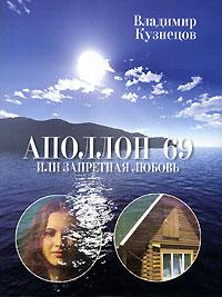 Владимир Кузнецов Аполлон 69, или Запретная любовь
