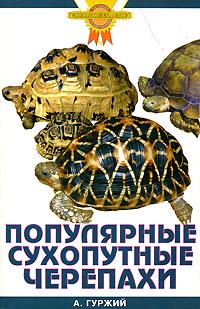 А. Гуржий Популярные сухопутные черепахи чегодаев александр евгеньевич сухопутные черепахи содержание разведение кормление лечение заболеваний