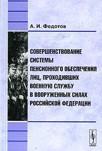 Совершенствование системы пенсионного обеспечения лиц, проходивших военную службу в Вооруженных Силах Российской Федерации