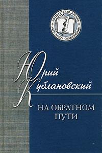 Юрий Кублановский На обратном пути