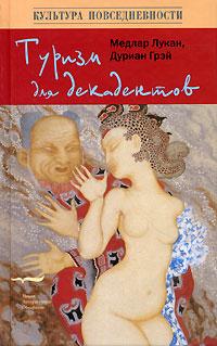 9785867934491 - Медлар Лукан , Дуриан Грэй: Туризм для декадентов - Книга