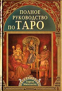 Полное руководство по Таро. Тереза Михельсен