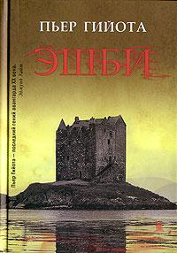 Пьер Гийота Эшби 50 дней до моего самоубийства книгу