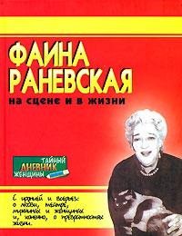 Фаина Раневская на сцене и в жизни лихачев д мысли о жизни воспоминания
