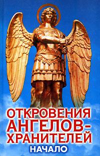 Откровения ангелов-хранителей. Начало. Ренат Гарифзянов