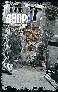 Аркадий Львов Двор. Книга 3 бамбуковые обои каширский двор 3