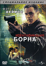 Идентификация Борна.  Специальное издание Hypnotic,Kalima Productions GmbH& Co. KG,Stillking,The Kennedy/Marshall Company,Universal Pictures
