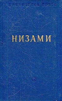 Низами. Поэмы и стихотворения