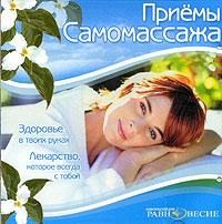 Zakazat.ru Приемы самомассажа