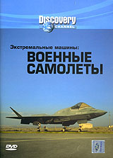 Discovery: Экстремальные машины. Военные самолеты discovery в погоне за ураганами лучшие моменты