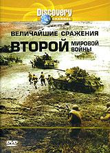 Discovery: Величайшие сражения второй мировой войны Discovery Channel
