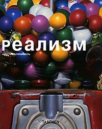 Керстин Штреммель Реализм коваленская т м русский реализм и проблема идеала